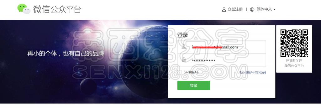 weixin-index-1024x345